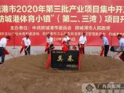 防城港市第三批产业项目开工 总投资372.5亿元