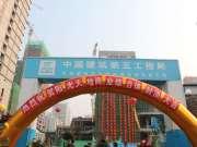 """阳光天地城市广场亮相威海—""""1号中心""""写字楼掀起威海投资热"""