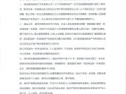 淮安郦城房地产开发有限公司 严正声明