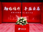 不负期待,惊艳滨海丨金海云城营销中心盛大开放