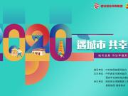 相约御锦城 共话城市幸福发展主题专场活动 圆满举行