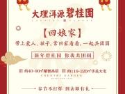 大理洱源碧桂园 火热发售中 春节不打烊 到访即有礼相送