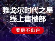 搜狐焦点线上售楼部全面开启!热门楼盘推荐(二)