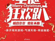 惊喜连连  宏程·国际广场圣诞狂欢即将来袭!