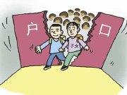 与你有关| 房产证户口簿地址不同影响孩子入学!