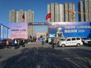 2018年9月26日书香河畔·山河砚市级安全大会盛大召开
