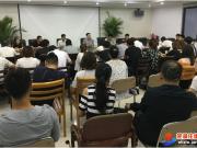 芜湖市住建委召开房企座谈会 强化房地产市场调控