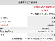 河源东城嘉苑17层新获预售证,合计176套