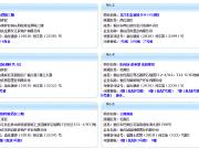 上周末重庆主城6项目获预售证 多楼盘推新