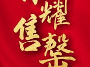 华侨城·梦幻腾冲盛大开盘 118套洋房首开售罄
