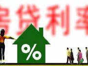 楼市再传大消息!已有首套房贷款利率上调30%