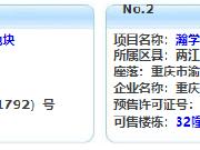 本周末重庆主城23项目获预售证 多楼盘推新获关注