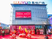 悦启繁华|天津滨海吾悦广场营销中心今日盛大开放!