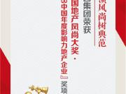 """奥园荣获""""中国地产风尚大奖·2018中国年度影响力地产企业"""""""
