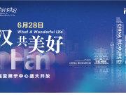 与武汉  共美好|6月28日,华润万象城·幸福里展示中