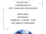 潮阳宝能城推出56席楼王 礼遇大家族的品质生活方式