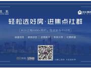 【认筹速递】武广片区绿地项目又有新动静 500套公寓将推