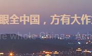 39年品质珠江 为初心而来