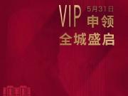 5.31汉正·星河湾未开先火 VIP申领全城盛启