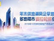 搜狐焦点网:2018年12月保定房地产市场运行报告