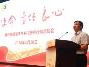 碧桂园启动全国13县结对帮扶 扶贫当主业助力乡村振兴