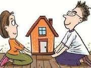 夫妻买房好处多 这几点千万要记牢!