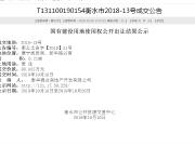 泰华锦业地产竞得衡水康宁街新华路3宗住宅地块