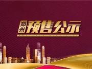 拿证播报: 五区齐发!郑州本周8盘领证,新增房源3154套!