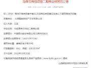 预售公示:融鼎御品二期商业楼获预售证