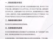 空港新城又有房上新,德信浙旅天空之翼均价21350元/㎡