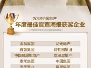 雅居乐地产集团斩获2018中国地产年度影响力官方微信第一
