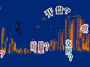 春季探盘终结篇:城东PK城西,谁更受欢迎?