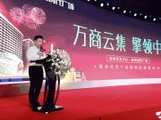 万商云集·擎领中原 鑫苑时代广场招商大会圆满落幕