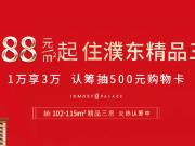 泰和悦府 || 4888元/㎡起,首期3万买三房!
