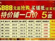 誉东方|买一层送一层,5888元起抢购,一口价商铺5套