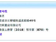 7月18日主城11楼盘获预售证 江山樾推新盘