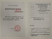 """金钿·福田里丨""""三旧""""改造项目《建设用地规划许可证》"""