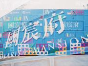 """一大波美图来袭!滨奥南首个""""网红""""教育示范区,太惊艳!"""