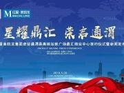 红星美凯龙集团进驻通渭县广场鼎汇商业中心签约仪式暨新闻发布会