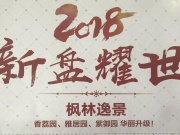【枫林逸景】2018巅峰之作,耀世登临 华丽升级