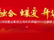 年会报道‖百润居置业集团2020年会圆满举行