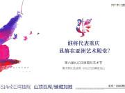 第六届KJC亚洲国际艺术节启幕国悦山 揭幕重庆高端圈层生活