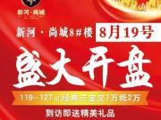 新河尚城8#楼8月19日盛大开盘