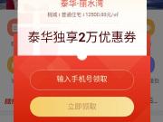 搜狐焦点20周年庆携手泰华锦业地产 2万元购房红包任性开送