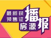 【河源】源城区、江东新区最新一批预售证出炉啦!