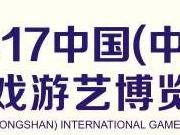 第十届中国(中山)国际游博会拟于8月11日开幕