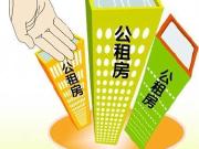 关于2016年舟山市本级第一批公共租赁住房受理通告