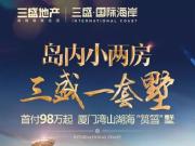 星期8小镇空降三盛国际海岸 丨 本周六至国庆,统统都免费!
