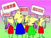 2017年上半年被投诉楼盘一览,大江东一小区上榜,是你居住的小区吗?