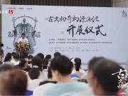 古文物文化特展开幕,国之重器文明传奇